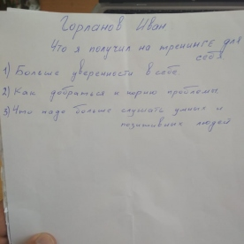 Горланов Иван
